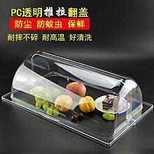 【現貨】PC透明翻蓋保鮮蓋長方形託盤蓋子食品蛋糕罩防塵罩子樹脂塑膠菜蓋NNJ4555NN27445