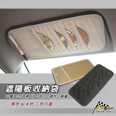 破盤王/台南~車用 遮陽板收納袋 CD收納包~不織布材質↘99元~回數票、CD、零錢、單據、證件 通通收~黑、米二色可選