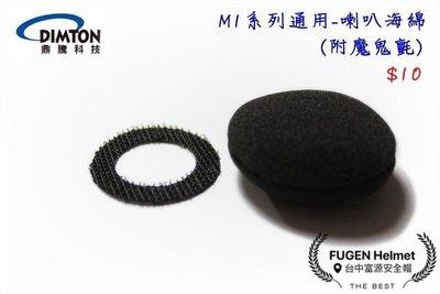 【台中富源】鼎騰科技 M1系列通用 安全帽藍芽耳機配件 喇叭海綿 附魔鬼氈 全罩 半罩M1 EVO M1S EVO