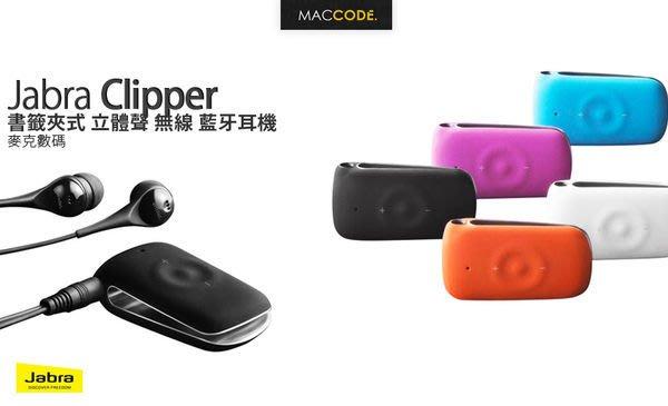 【 先創公司貨 】Jabra Clipper 領夾式 立體聲 一對二 藍牙耳機 現貨 含稅 免運費