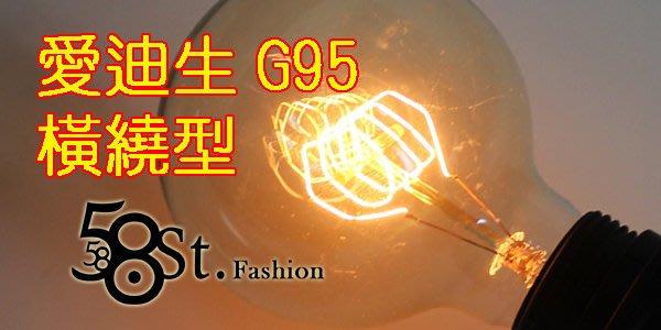【58街】燈泡「愛迪生 G95燈泡_橫繞款」110V、220V。編號_G-136