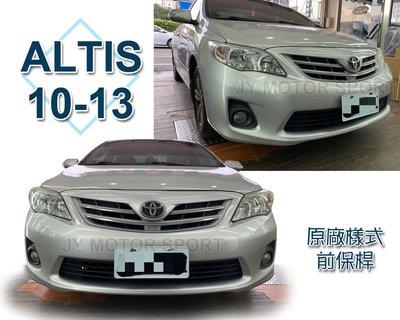 》傑暘國際車身部品《   ALTIS 10.5代 10 11 12 13年 原廠型保桿  前保桿 前保 素材