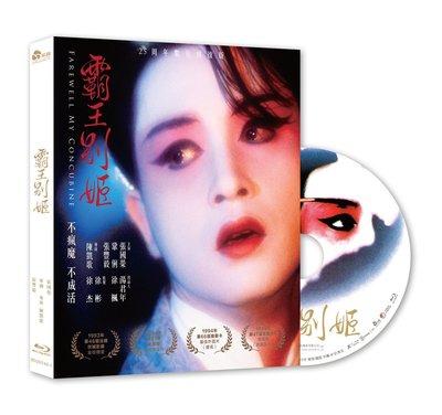 <<影音風暴>>(藍光電影1908)霸王別姬 25周年數位修復版  藍光 BD  全172分鐘(下標即賣)48