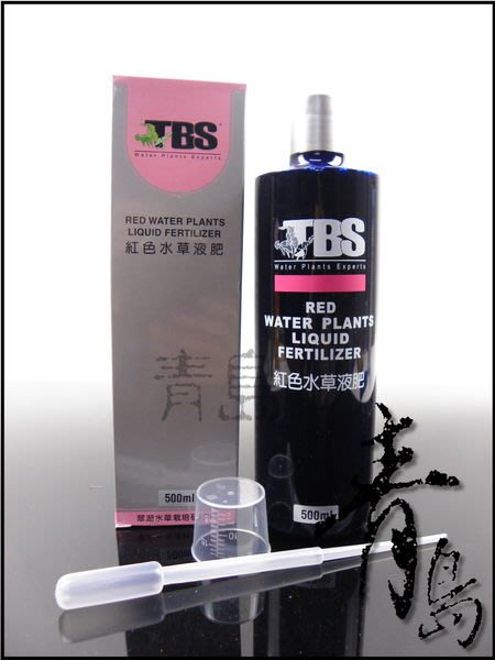 QM。。。青島水族。。。AF012台灣TBS翠湖-------紅色水草液肥(附贈量杯+滴管)==500ml