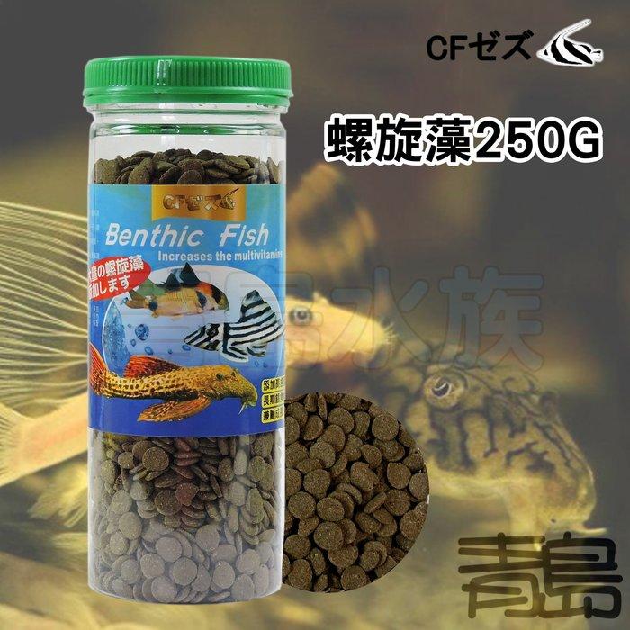 GG。。。青島水族。。。uw014台灣CF AQUA-底棲飼料(鼠魚 熱帶魚 蝦 金魚 錦鯉)買2送1==螺旋藻250g