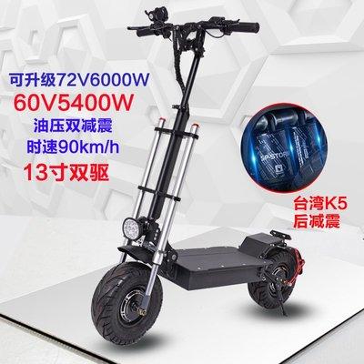 電動滑板車雙驅兩輪高速電動滑板車可折疊成人越野減震60V72V成年迷你代步車