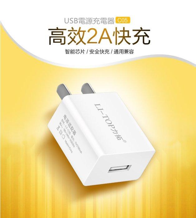 快速2A充電頭 【效果更加倍】 蘋果小米平板智能快速手機充電 USB充電器 閃充 智能 多孔