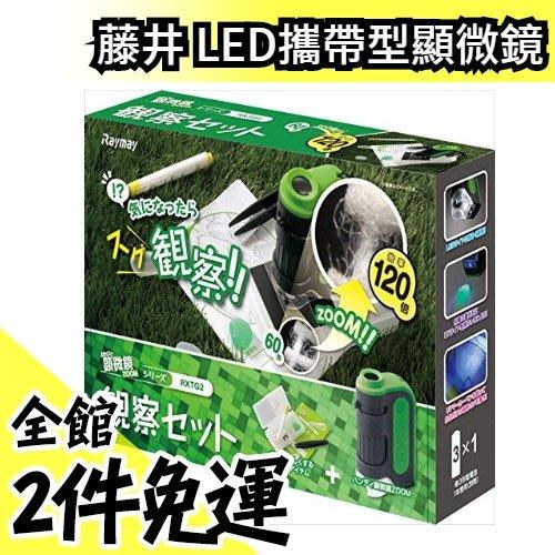 藤井 顯微鏡觀察工具套組 LED攜帶型 ZOOM 60倍~120倍 RXTG2 學生暑假作業教學昆蟲花卉觀察【水貨碼頭】