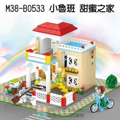 ◎寶貝天空◎【小魯班 M38-B0533 甜蜜之家】小顆粒,城市建築系列,粉紅夢想,可與LEGO樂高積木組合玩