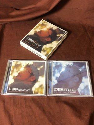 【 低價直購 】【 2手 CD 】 江得勝 掏空天空天空 第一張創作大碟