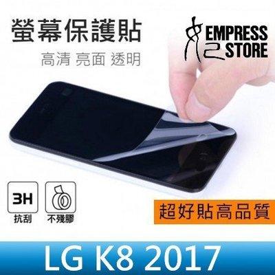 【妃小舖】高品質/超好貼 保護貼/螢幕貼 LG K8 2017 亮面/防指紋 免費代貼 另有 霧面/鑽面