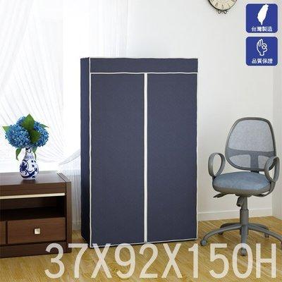 [客尊屋]衣櫥布套,防塵布套,防塵套,衣櫥套,層架布套,配件「35X90X150H 深藍手工加厚布套」