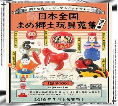 ✤ 修a玩具精品 ✤ ☾日本扭蛋☽ 海洋堂 精緻扭蛋 鄉土玩具 第六彈 全6款 回憶起小時候的童年