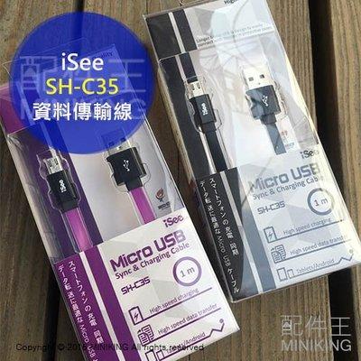 【配件王】現貨 iSee 紫/黑 SH-C35 USB 充電/資料 傳輸線 Micro USB 1m 輕薄扁線