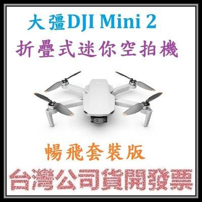咪咪3C 台中套裝版開發票台灣公司貨大彊 DJI Mini 2 折疊式迷你空拍機 MINI2 4K空拍機