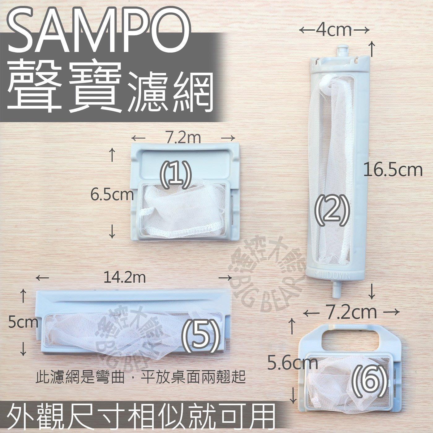 【2個郵寄$100】SAMPO 聲寶洗衣機濾網棉絮過濾網過濾網洗衣機濾網