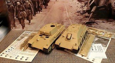 【賣高級素組】1/25 愛德美 ACADEMY 獵豹+豹式坦克素組 共两架