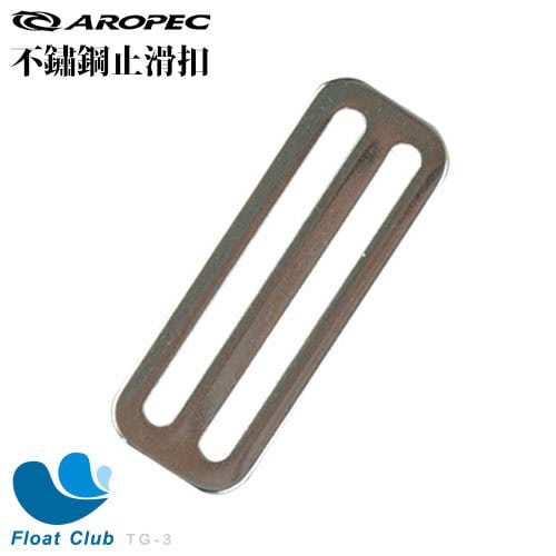 AROPEC 不鏽鋼止滑扣 TG-3