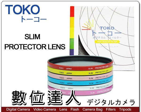 【數位達人】日本 TOKO 東光 52mm SLIM PROTECTOR LENS 超薄抗UV 彩色保護鏡 濾鏡
