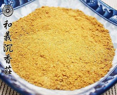 檀香【和義沉香】《編號K165》100%西澳新山頭粉  超優品質 1斤裝特價$500元