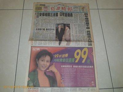 早期報紙《自由時報 民國88年三月八日》1張4版 馬其頓、沈富雄、呂秀蓮、陳忠信、陳文茜、孫翠鳳廣告