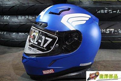 瀧澤部品 HJC CL-17 Marvel Series 美國隊長 CL17 復仇者聯盟 鋼鐵人 全罩 安全帽 制裁者 新北市