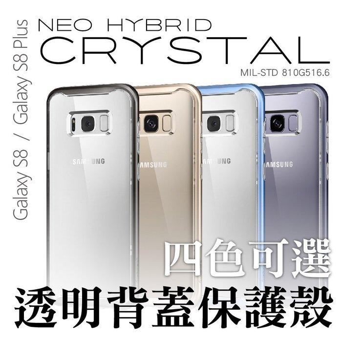 出清 SGP 三星 Galaxy S8 Plus 防撞 軍規 保護殼 手機殼 透明 邊框 矽膠