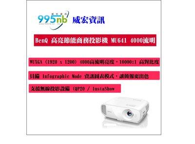 威宏資訊 BenQ 高亮節能商務投影機 MU641 4000流明 高亮度影像 投影機 安裝規劃建議