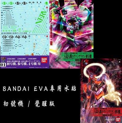 【鋼普拉】現貨 BANDAI 模型水貼紙 正版 水貼 EVA #01 初號機 覺醒版 三號機 四號機 新世紀福音戰士