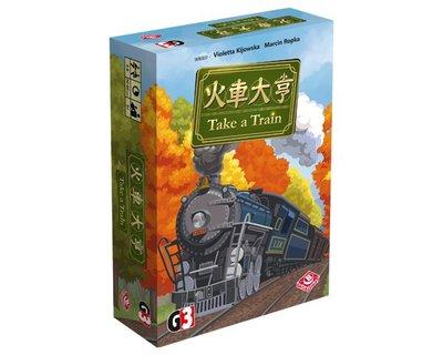 大安殿含稅附發票 免運 火車大亨 Take a Train 繁體中文正版益智桌遊