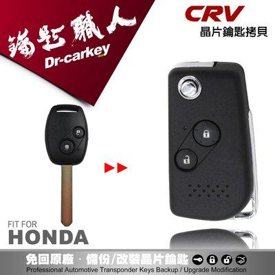 【汽車鑰匙職人】HONDA CRV- 3 複製拷貝本田汽車晶片鑰匙摺疊 遙控器拷貝 配製中心