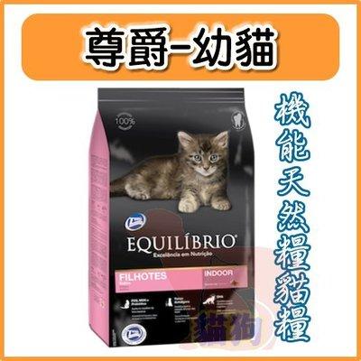 **貓狗大王**Equilibrio尊爵《幼貓》機能天然糧貓糧-7.5kg(16.5lb)