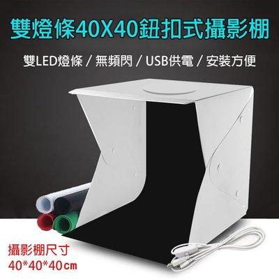 幸運草@雙燈條40X40鈕釦式攝影棚 LED攝影棚 折疊式柔光箱 攝影燈箱 拍攝柔光箱 柔光棚 快速組裝攝影棚