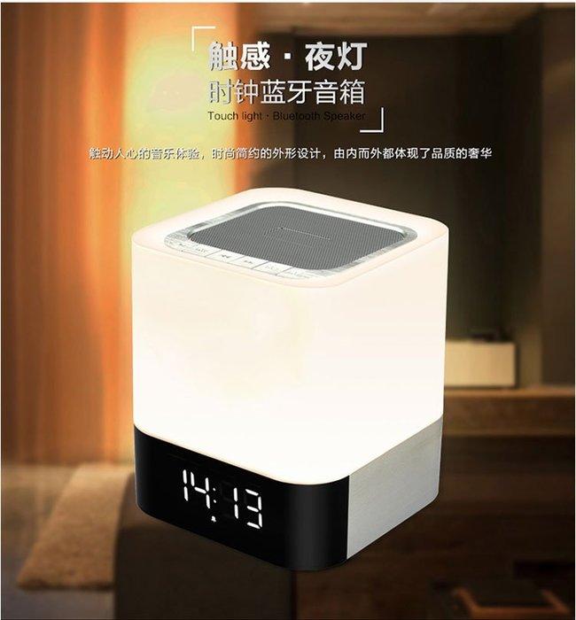 DY-280 高檔藍牙音響 燈光時鐘鬧鐘音箱 電腦音箱 床頭音響 觸感夜燈 插卡低音炮 藍牙喇叭
