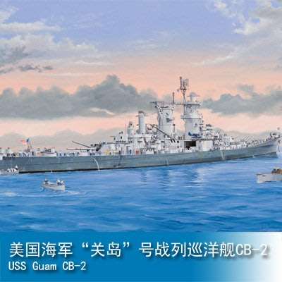 """小號手 1/350 美國海軍""""關島""""號戰列巡洋艦CB-2 86514"""