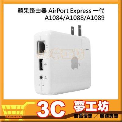 【3C夢工坊】9成新 蘋果路由器 AirPort Express 一代 A1084/A1088/A1089  裸裝品