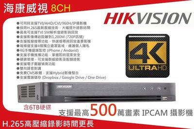 海康 hikvision 8路監控主機 含6TB監控硬碟 XVR 五合一 H.265 壓縮技術 錄影時間多一倍