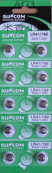 SUNCOM 水銀電池(鈕釦電池) AG3(LR41)(192)/1.55V