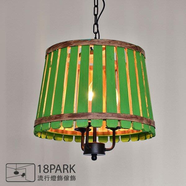 【18Park 】美式鄉村 Xiahe [ 夏禾吊燈 ]