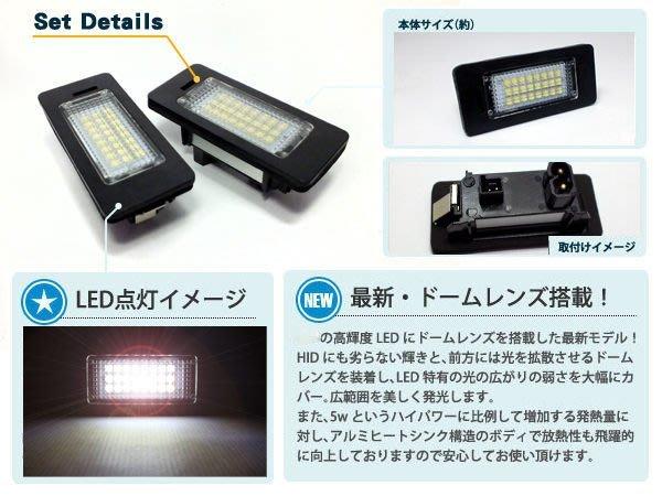 ◇光速LED精品◇BMW e82 e88 e90 e90n e39 e60 e91 e92 f30 牌照燈