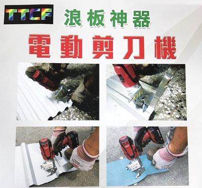 *久聯五金* !!!!大特價!!!! TTCF 電動浪板剪刀機 浪板神器 可輕鬆剪切浪板 雙2.0電池
