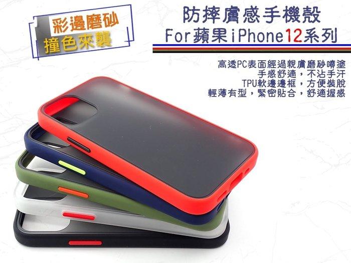 快速出貨 新上市 2020 iPhone12 PRO (6.1吋) 防摔膚感手機殼 5色 防摔手機殼 保護殼 防摔殼