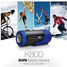 【東京數位】全新 記錄器 送16G 速霸 K800 超廣角150度 防水型 1080P 極限運動 機車行車記錄器