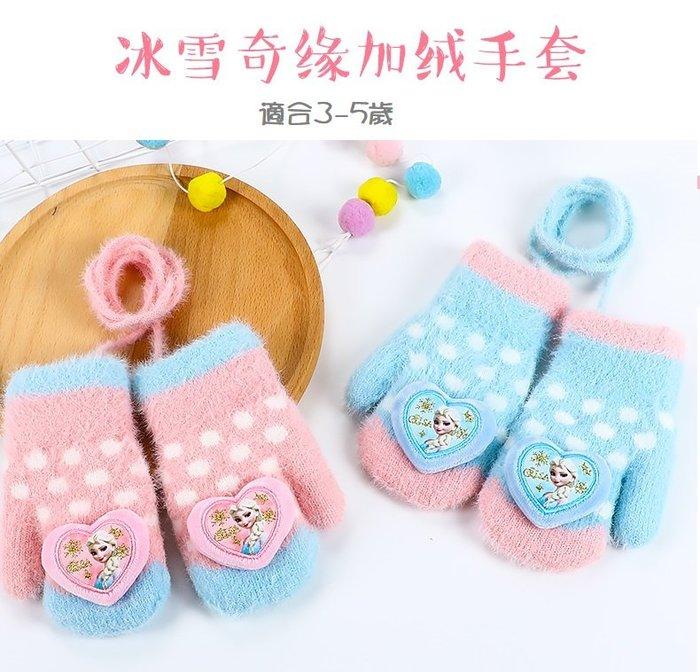 FuNFang_冰雪奇緣 超柔軟兒童保暖手套 四指款手套
