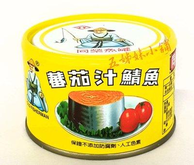 《同榮》番茄汁鯖魚罐《同榮》番茄汁鯖魚...