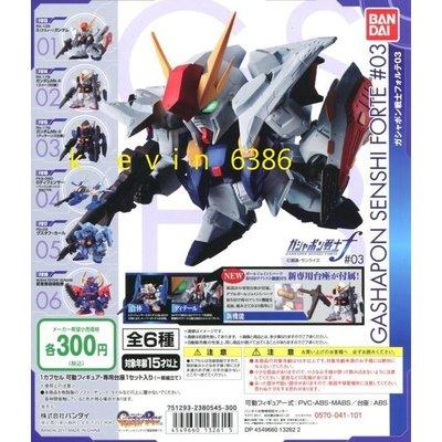 東京都-非獨角獸-SD鋼彈-扭彈戰士 鋼彈FORTE 03(大全6種) 附彈紙 現貨