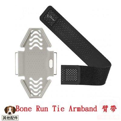 Bone Run Tie Armband 臂帶 (另需搭配跑步手機綁RunTie使用)