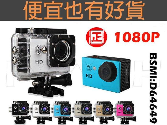 SJ4000 行車紀錄器 - 聯詠96650 防水 1080P 潛水 汽 機 車 攝影 紀