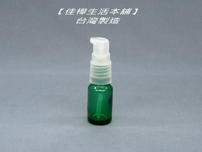 【佳樺生活本舖】MIT綠色精油壓瓶精華...