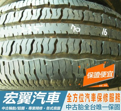 【宏翼汽車】中古胎 落地胎 二手輪胎:C351.235 70 16 瑪吉斯 MA705 9成 4條 含工4800元